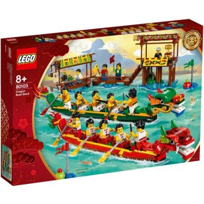 樂高LEGO Chinese Festivals系列 - LT80103 龍舟