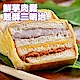 (滿額799)拿破崙先生 芋泥肉鬆三明治 product thumbnail 1