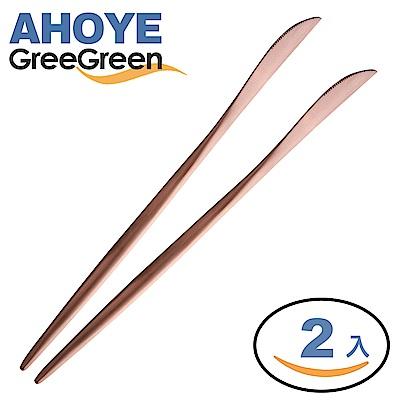 GREEGREEN  304不鏽鋼玫瑰金餐刀 2入 刀子 餐具
