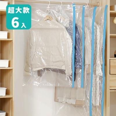 【家適帝】吊掛式真空壓縮收納袋-超大款(6入/組)