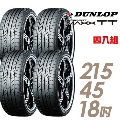 【登祿普】SP SPORT MAXX TT 濕地操控輪胎_四入組_215/45/18