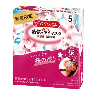 美舒律 蒸氣眼罩 春日櫻花香 (5片裝)