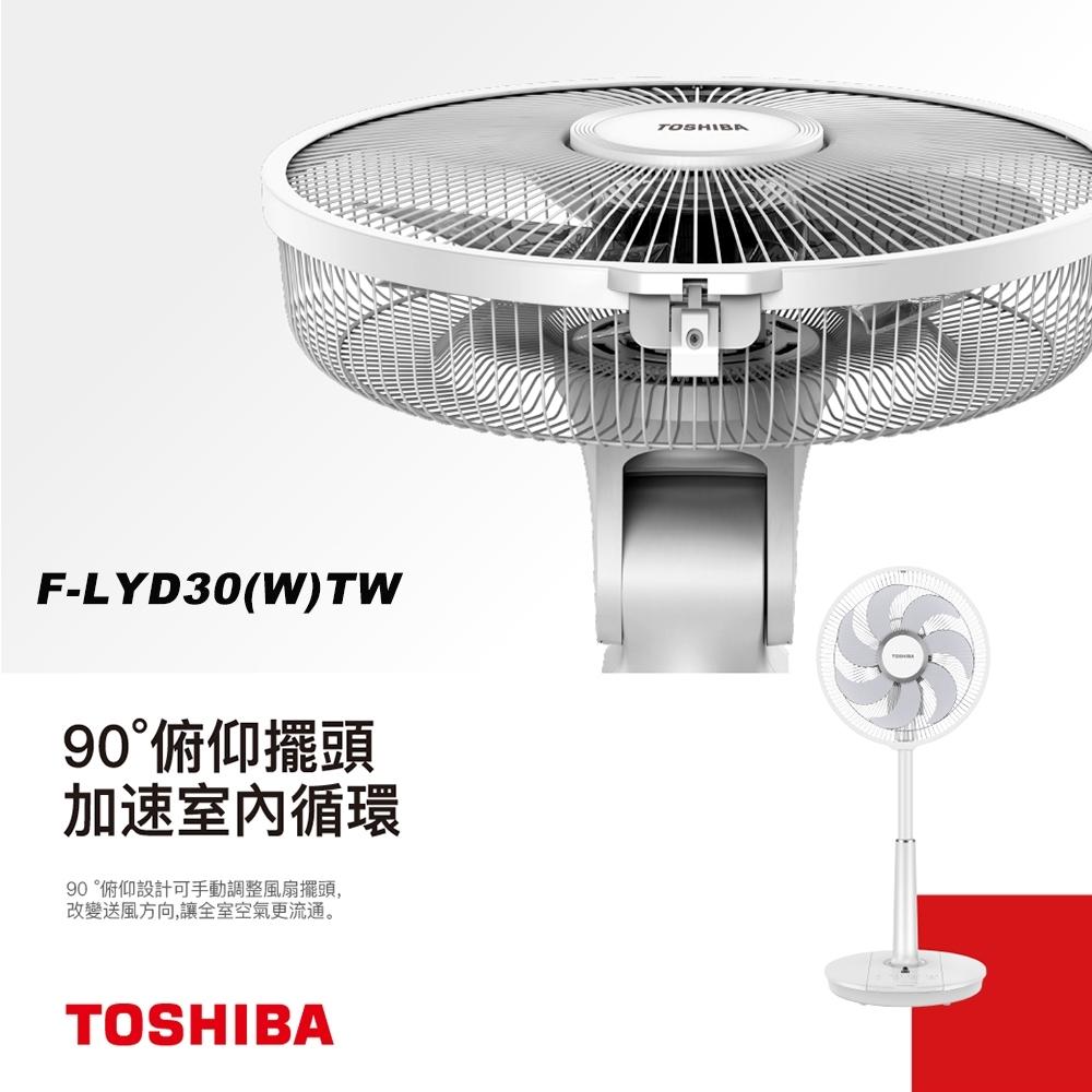TOSHIBA東芝 14吋 直流廣角循環搖控風扇 F-LYD30(W)TW