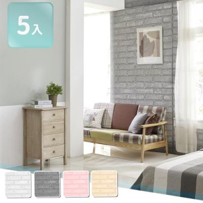 【家適帝】全新超擬真磚紋-重複貼3D立體加厚隔音泡棉磚壁貼 (5片)