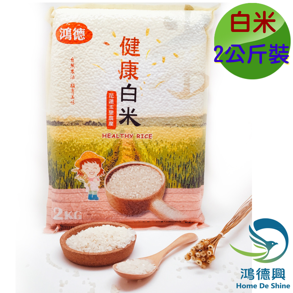 鴻德興 有機健康白米 / 梗香米 (2公斤/包)