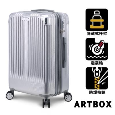 【ARTBOX】花簡成詩 26吋避震輪附杯架可加大登機箱(閃耀銀)