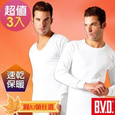 [激降!時時樂限定] BVD速乾厚暖棉U領/圓領長袖衫(3件組)
