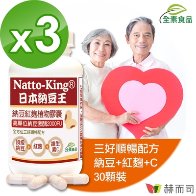 赫而司 NattoKing納豆王(30顆*3罐)納豆紅麴維生素C全素食膠囊(高單位20000FU納豆激酶)