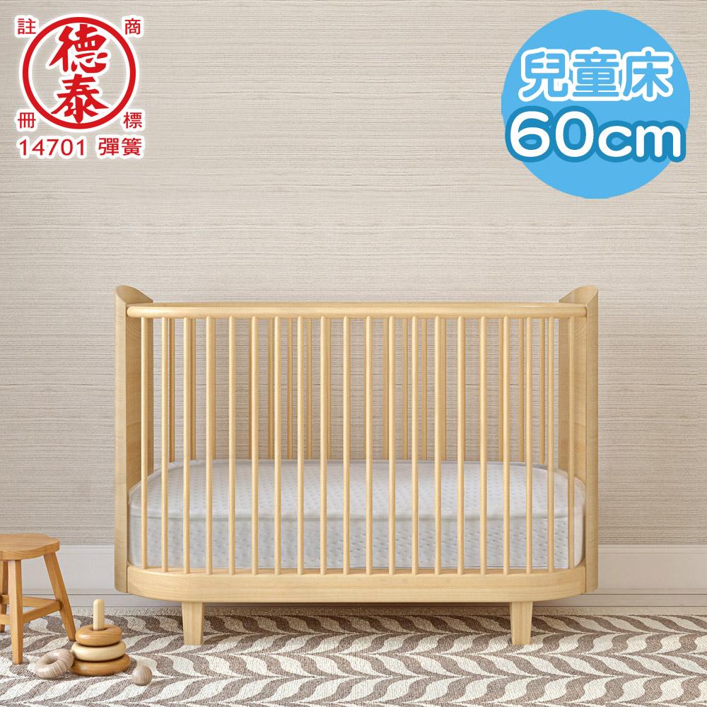 德泰 Lullaby 防水透氣兒童床 60cm x 120cm