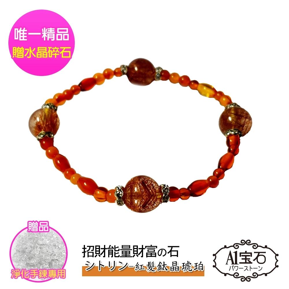 A1寶石 時尚紅髮鈦晶-琥珀蜜蠟手鍊-增強桃花貴人運-招財開運帶來正能量