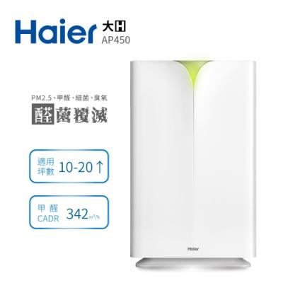 Haier海爾 20坪 除醛抗敏大H空氣清淨機 AP450