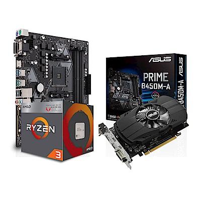 華碩PRIME B450M-A+AMD Ryzen3 2200G+ GTX1050TI套餐