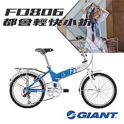 GIANT FD806 都會通勤小折