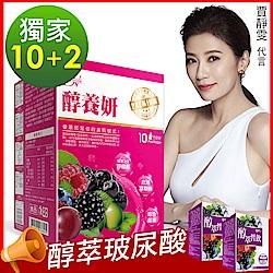 DV笛絲薇夢- 醇養妍(野櫻莓+維生素E)x10盒+