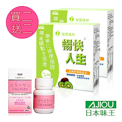 日本味王 暢快人生奇異果精華版 (30袋/盒)X2+贈 第二代膠原蛋白(60粒/瓶)X2