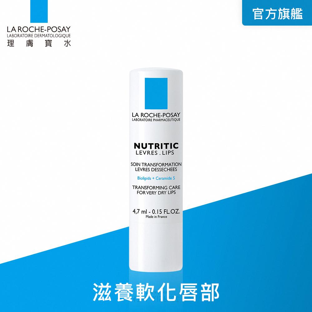 理膚寶水 滋養修護潤唇膏 4.7ml