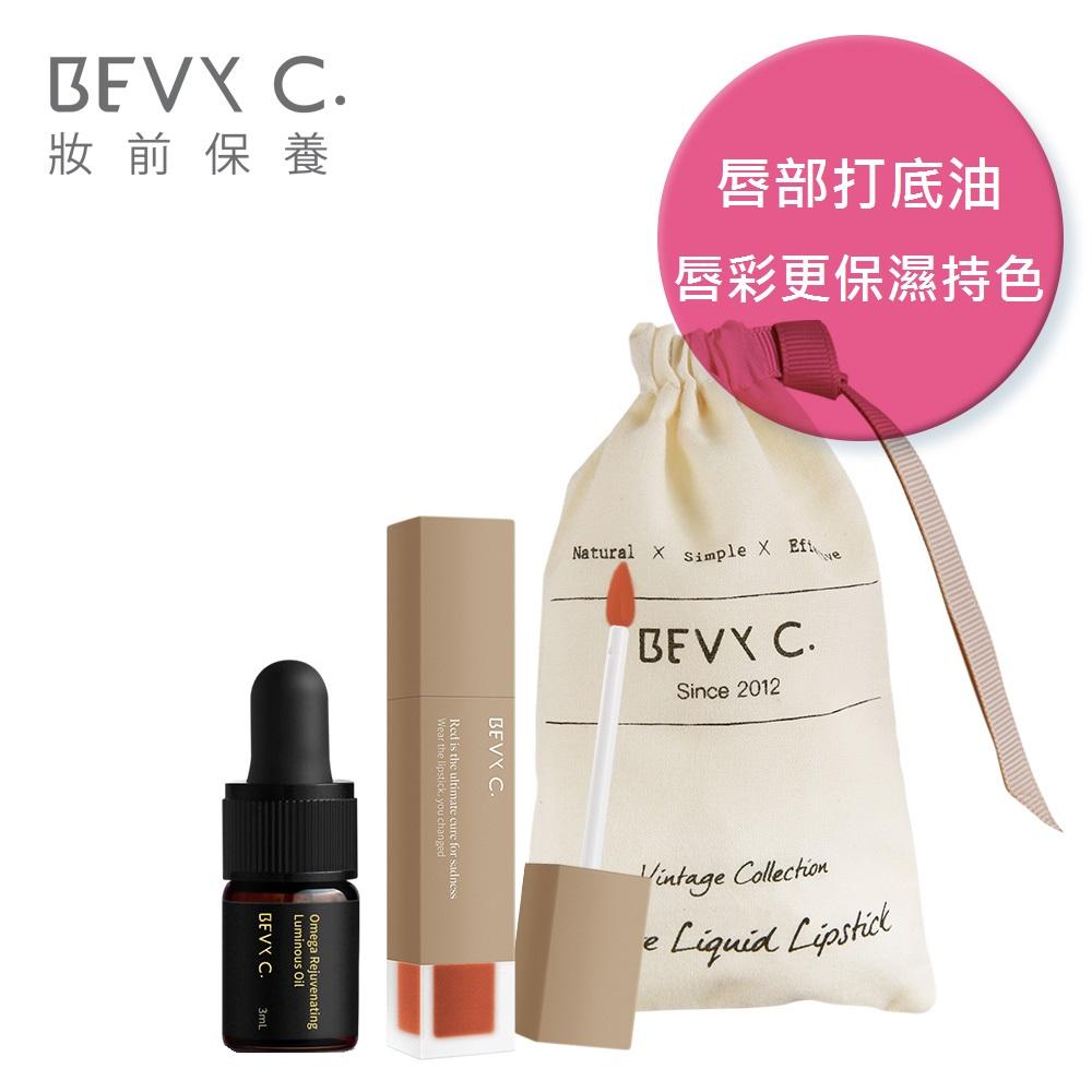 BEVY C. 經典微醺柔霧光翹唇組-4色可選