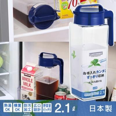 [Lustroware]日本岩崎旋蓋式橫放水壺2.1L