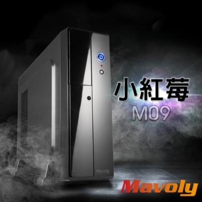 Mavoly 松聖 小紅莓 (黑) micro-ATX(已內含電源)機箱 電腦機殼