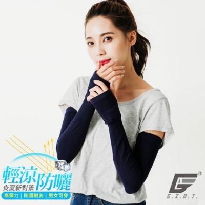 GIAT台灣製UPF50+勁涼彈力防曬袖套(男女適用)-深藍