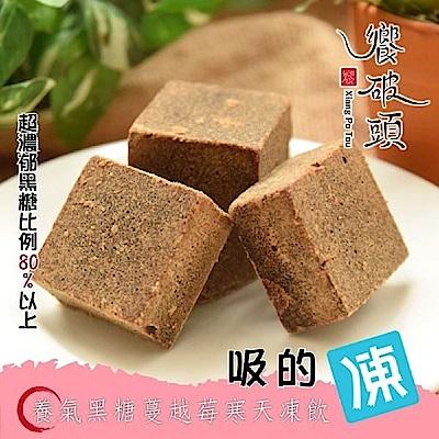 饗破頭 吸的凍-養氣黑糖蔓越莓寒天凍飲(280g/包,共兩包)