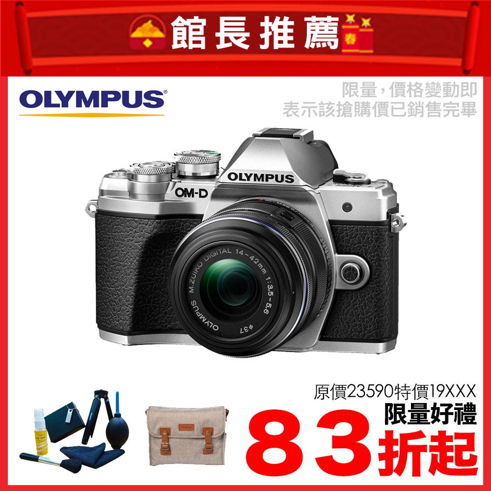 Olympus OM-D E-M10 Mark III+M1442IIR手動鏡組 (公司貨)