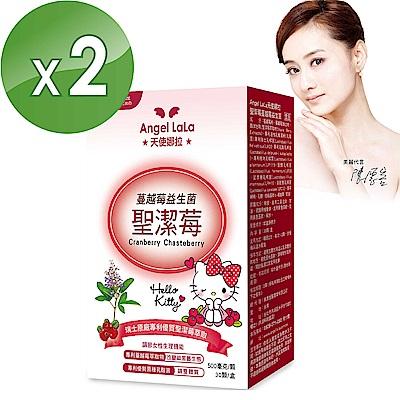 【Angel LaLa天使娜拉】聖潔莓蔓越莓益生菌(30顆/盒x2盒)