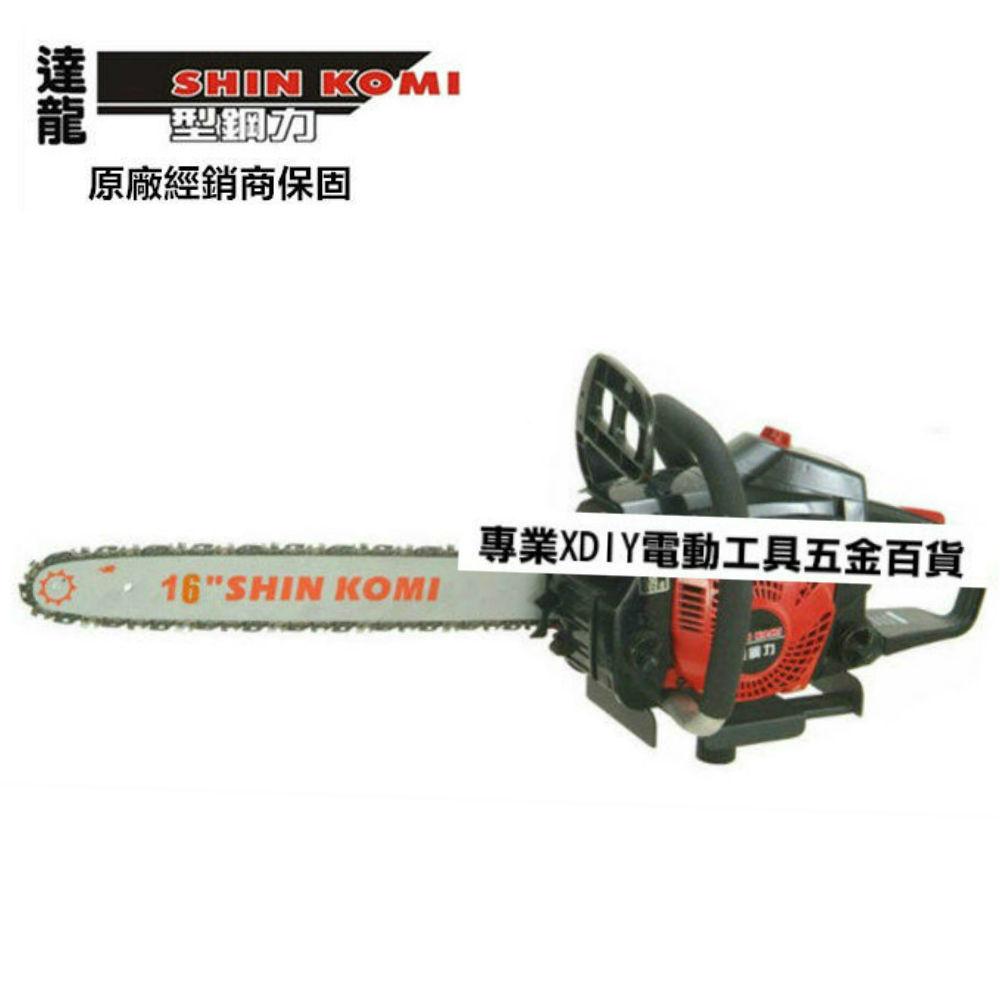 型鋼力SHIN KOMI TSK40016Z 16 40cc 引擎鏈鋸 引擎式鏈鋸機