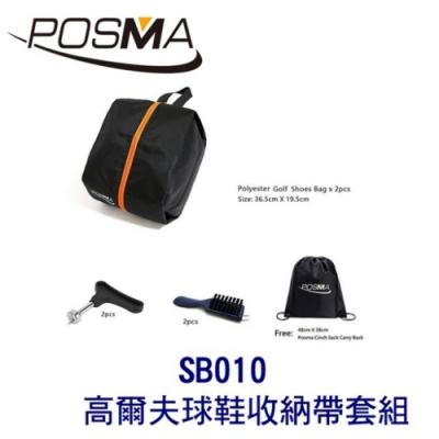 POSMA 高爾夫球鞋收納包 2入 搭2件清潔套組 贈 黑色束口收納包 SB010