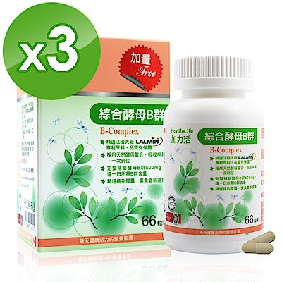【Healthy Life加力活】綜合酵母B群膠囊(66顆*3盒)