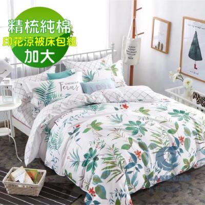 Washcan瓦士肯 花茵夢雙人加大100%精梳棉涼被床包組四件式