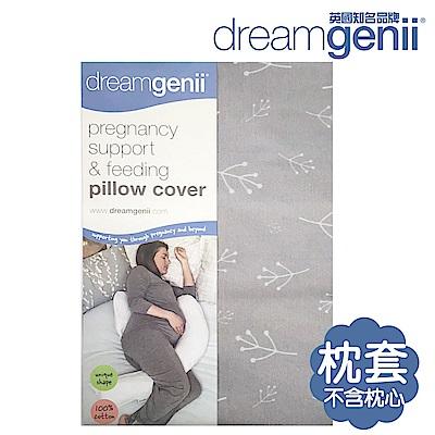 英國 Dreamgenii 多功能孕婦枕-枕套(灰色蒲公英)