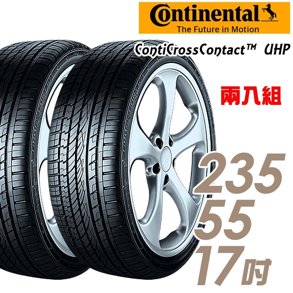 【馬牌】ContiCrossContact UHP 高性能輪胎_二入組_235/55/17