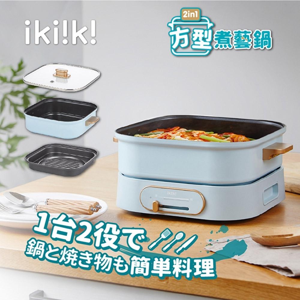 Ikiiki伊崎 2in1方型3公升煮藝鍋IK-MC3401