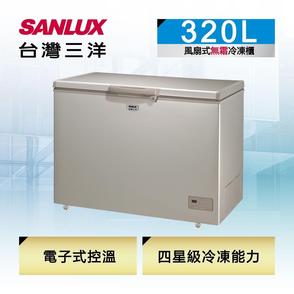 SANLUX台灣三洋 320L 上掀式冷凍櫃 風扇式無霜 SCF-320GF