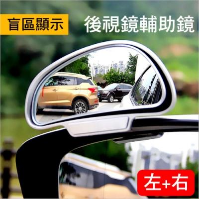 【super舒馬克】汽車高清超視野無盲點後照鏡-牢固可夾款(轎車專用)一對