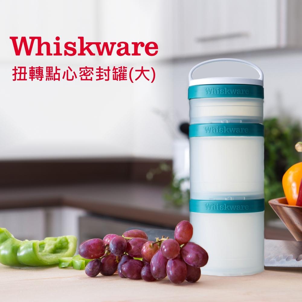 美國Whiskware惠食樂扭轉點心密封罐(大/藍綠色)