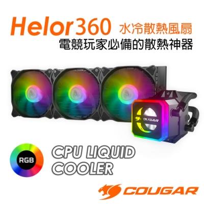COUGAR 美洲獅 Helor 360 加長版鋁制水冷散熱風扇 (絕美RGB燈效)