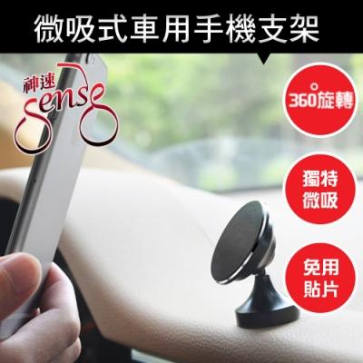 Sense神速微吸式鋁合金萬用手機導航車架3M車用級膠
