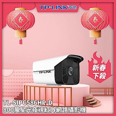 TP-LINKH.265+ 智能800萬星光夜視紅外網絡攝影機TL-SIPC586HP-D