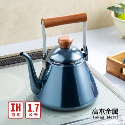 日本高木金屬 炫澤珍珠藍木柄琺瑯細口手沖壺-1.7L(IH爐可用)