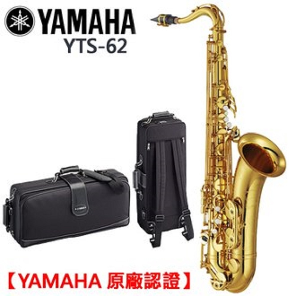 YAMAHA YTS-62 次中音薩克斯風/Tenor sax/商品以現貨為主/原廠認證