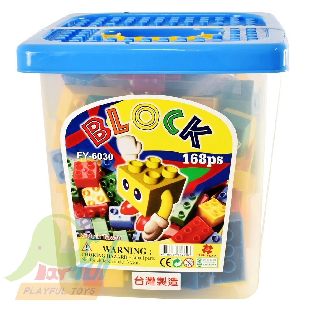 Playful Toys 頑玩具 168片四方桶裝積木(台灣製造MIT)