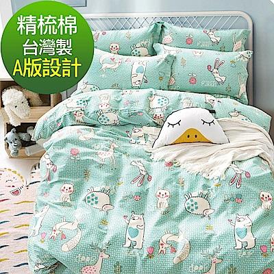 La Lune 台灣製40支精梳純棉新式兩用被雙人加大床包五件組 森林變裝秀