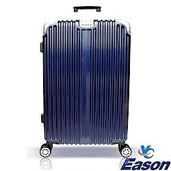YC Eason 星光二代20吋海關鎖款PC行李箱 藍色