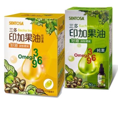 三多 印加果油軟膠囊+滴劑各1入組(軟膠囊1;滴劑1;純素)又稱星星果油_含多元不飽和脂肪酸