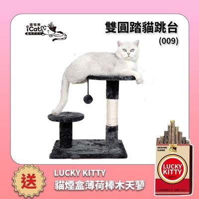 iCat 寵喵樂-雙圓踏貓跳台 (009) (買就送iCat寵喵樂-LUCKY KITTY 貓煙盒薄荷棒木天蓼 40g*1盒)