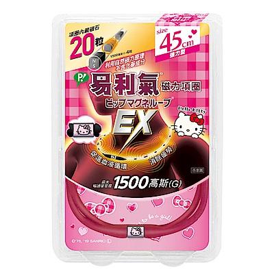 易利氣 磁力項圈 EX-桃紅色-Hello Kitty限定版