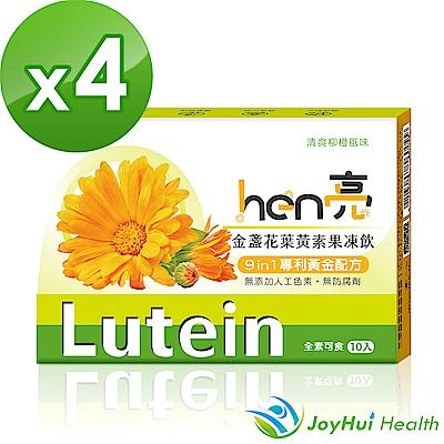 【健康進行式】hen亮金盞花葉黃素果凍飲10入*4盒