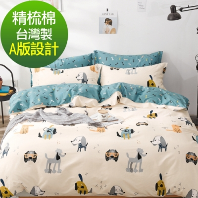 La Lune 100%台灣製寬幅精梳純棉新式雙人兩用被單人床包四件組 貴賓狗